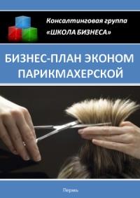Бизнес план эконом парикмахерской