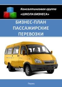 Бизнес план пассажирские перевозки