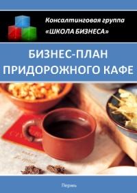 Бизнес план придорожное кафе