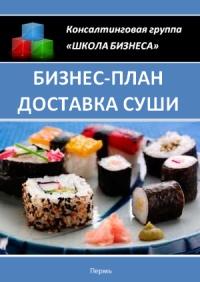 Бизнес план доставка суши