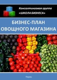 Бизнес план овощного магазина