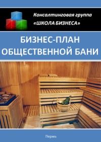 Бизнес план общественной бани