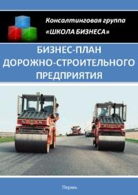 Бизнес план дорожно-строительного предприятия