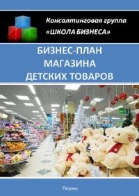 Бизнес план магазина детских товаров