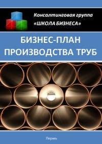Бизнес план производства труб