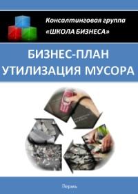 Бизнес план утилизация мусора