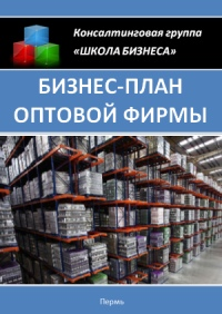Бизнес план оптовой фирмы