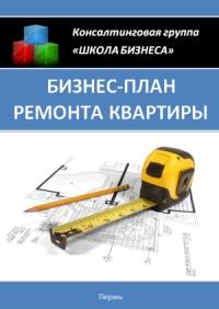 Бизнес план ремонта квартир