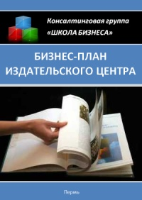 Бизнес план издательского центра