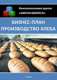 Бизнес план производство хлеба