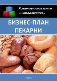 Бизнес план пекарни