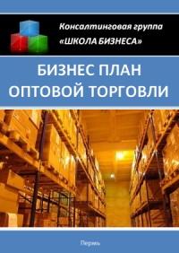 Бизнес план оптовой торговли