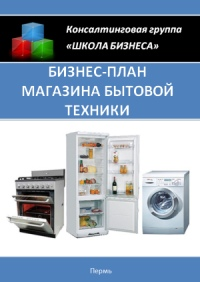 Бизнес план магазина бытовой техники