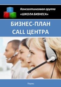 Бизнес план call центра