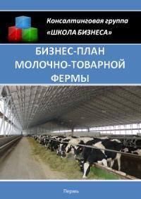 Бизнес план молочно-товарной фермы