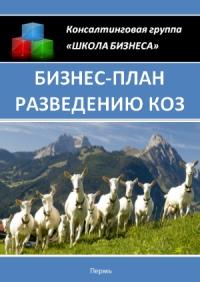 Бизнес план разведению коз