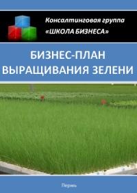 Бизнес план выращивания зелени