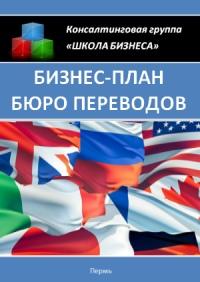 Бизнес план бюро переводов