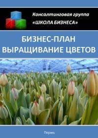 Бизнес план выращивание цветов