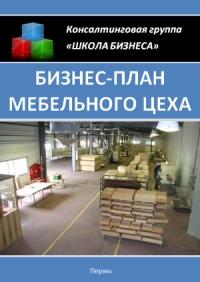 Бизнес план мебельного цеха