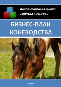 Бизнес план коневодства