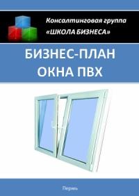 Бизнес план окна пвх