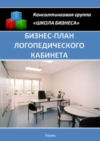 Бизнес план логопедического кабинета