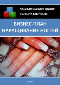Бизнес план наращивание ногтей