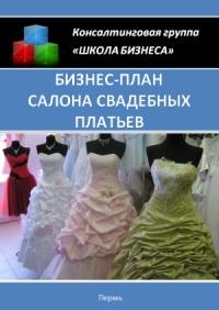 Бизнес план салона свадебных платьев