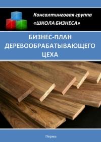 Бизнес план деревообрабатывающего цеха