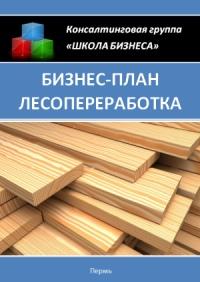Бизнес план лесопереработка