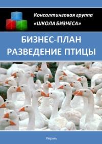 Бизнес план разведение птицы