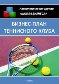 Бизнес план теннисного клуба