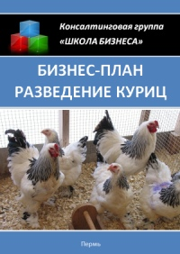 Бизнес план разведение куриц