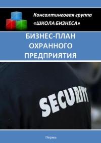 Бизнес план охранного предприятия