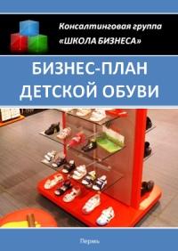 Бизнес план детской обуви