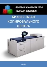 Бизнес план копировального центра