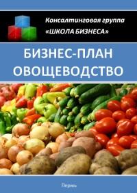 Бизнес план овощеводство