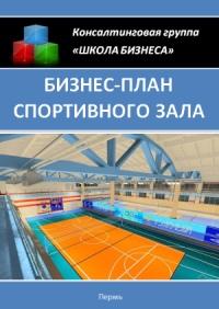 Бизнес план спортивного зала