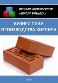 Бизнес план производства кирпича