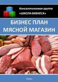 Бизнес план мясной магазин