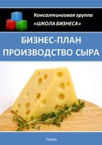 Бизнес план производство сыра