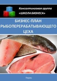 Бизнес план рыбоперерабатывающего цеха