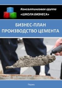 Бизнес план производство цемента