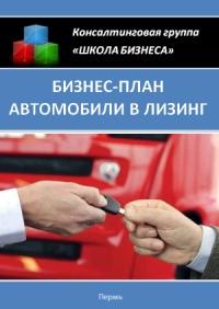 Бизнес план автомобили в лизинг