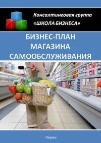 Бизнес план магазина самообслуживания