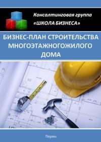 Бизнес план строительства многоэтажного жилого дома