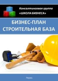Бизнес план строительная база