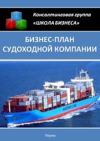 Бизнес план судоходной компании