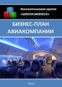 Бизнес план авиакомпании